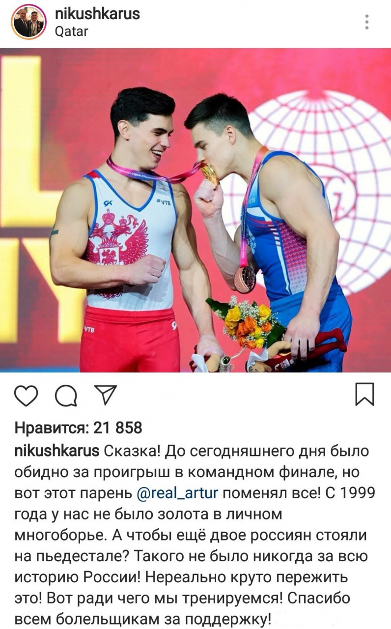 Никита и Артур_фото из инстаграма Никиты Нагорного.jpg